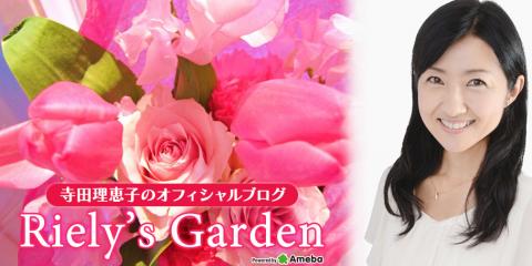 寺田理恵子オフィシャルブログ『Riely's Garden』