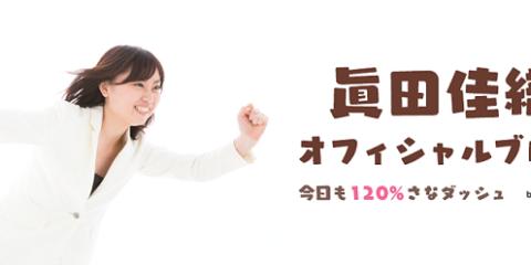 眞田佳織オフィシャルブログ