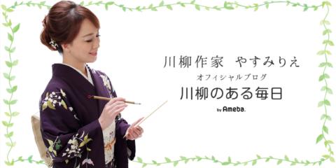川柳作家 やすみりえ オフィシャルブログ