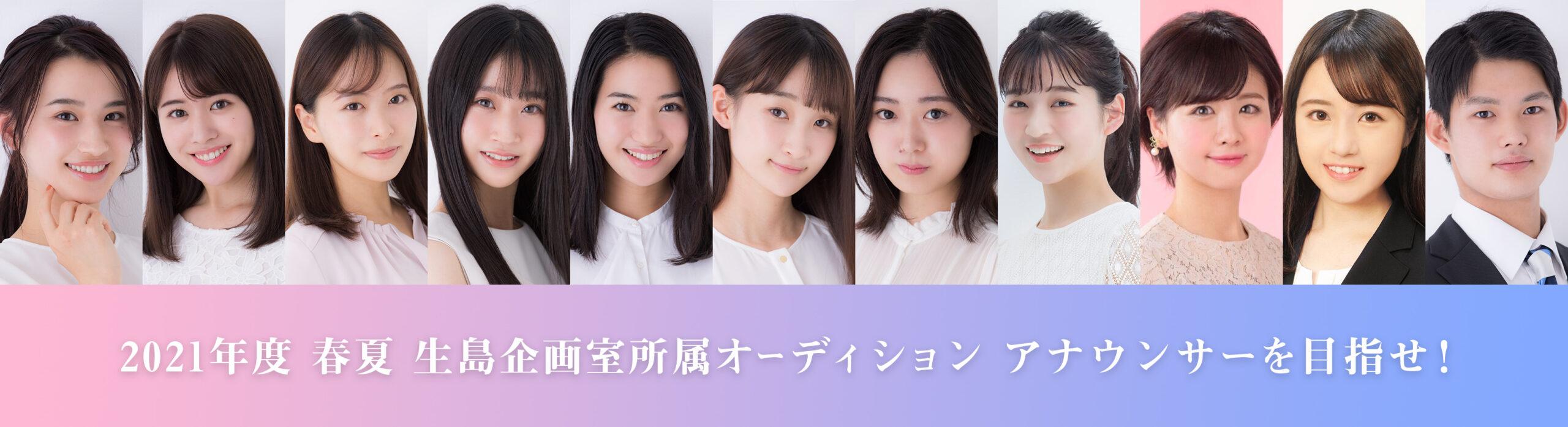 2021年度 春夏 生島企画室所属オーディション アナウンサーを目指せ!