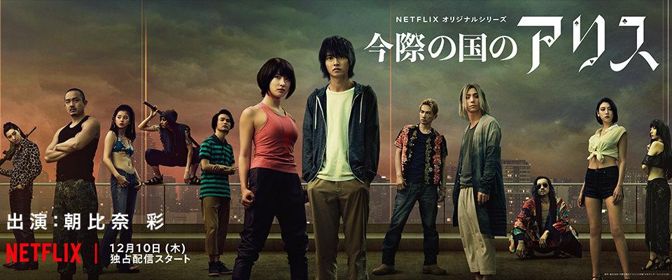ドラマ「今際の国のアリス」出演:朝比奈 彩