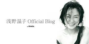 浅野温子オフィシャルブログ