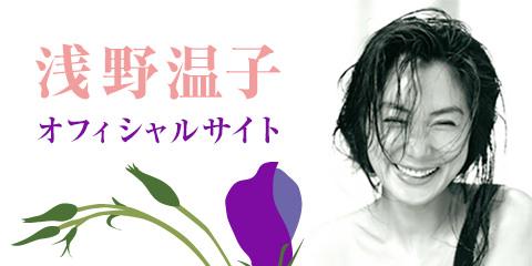 浅野温子オフィシャルサイト