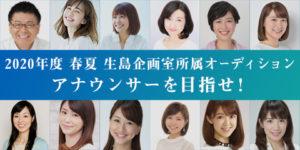 2020年度 春夏 生島企画室所属オーディション アナウンサーを目指せ!