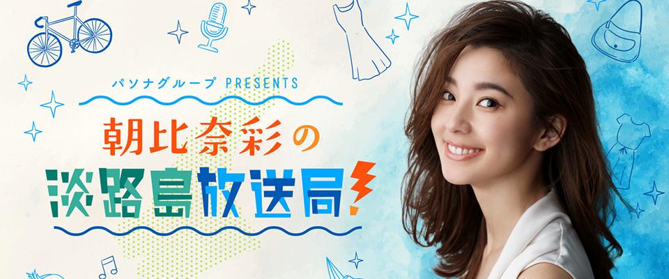TBSラジオ「朝比奈彩の淡路島放送局!」