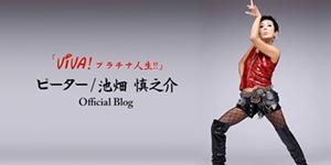 「池畑慎之介」オフィシャルブログ「VIVA! プラチナ人生!!」