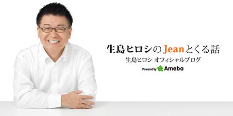 生島ヒロシのJeanとくる話