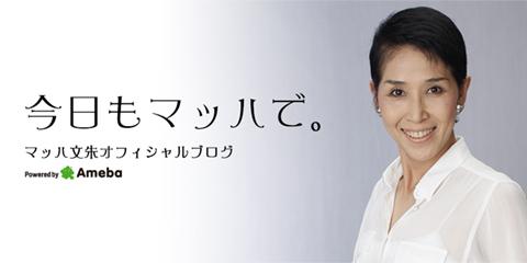 マッハ文朱オフィシャルブログ
