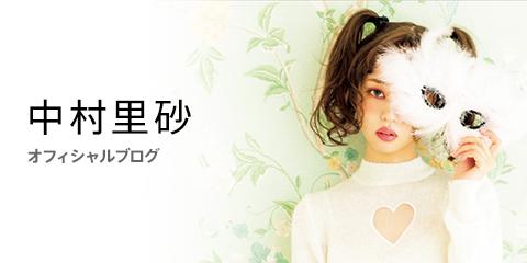 中村里砂 オフィシャルブログ