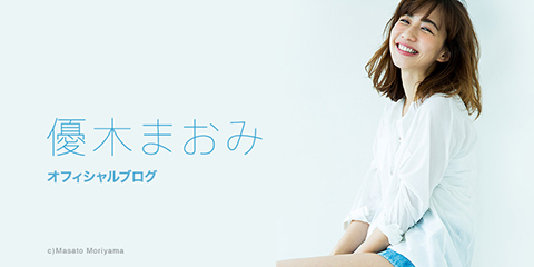 優木まおみ オフィシャルブログ