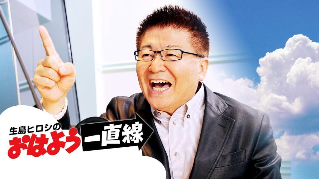 TBSラジオ系『生島ヒロシのおはよう定食・おはよう一直線』