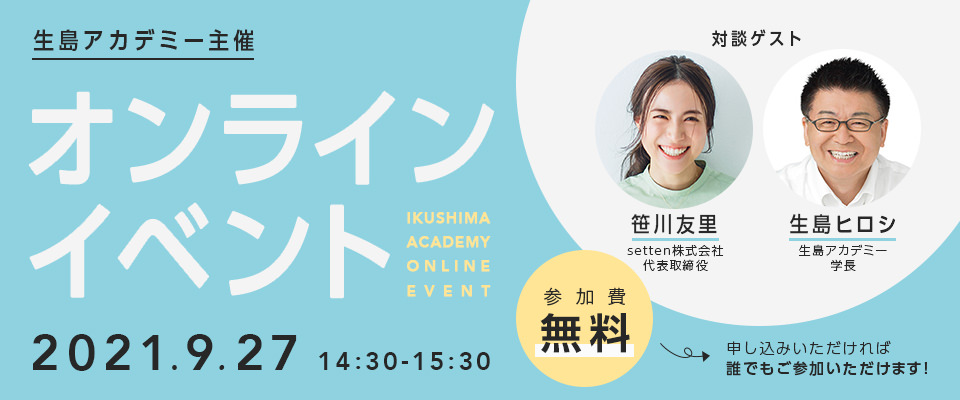 生島アカデミー主催 オンラインイベント