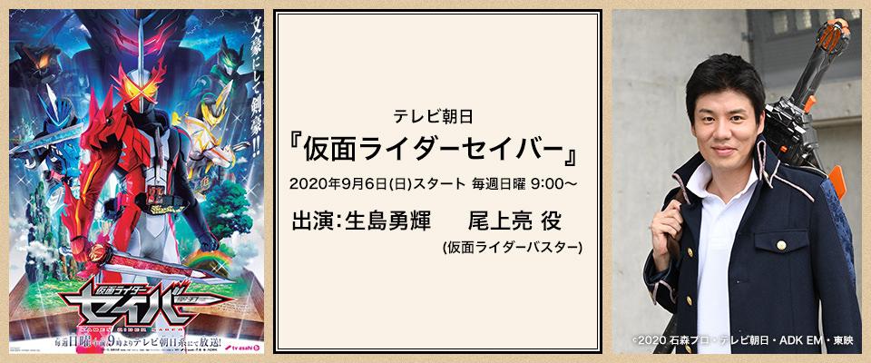 生島勇輝出演 テレビ朝日『仮面ライダーセイバー』 2020年9月6日(日)スタート 毎週日曜 9:00~ 尾上亮 役 (仮面ライダーバスター)