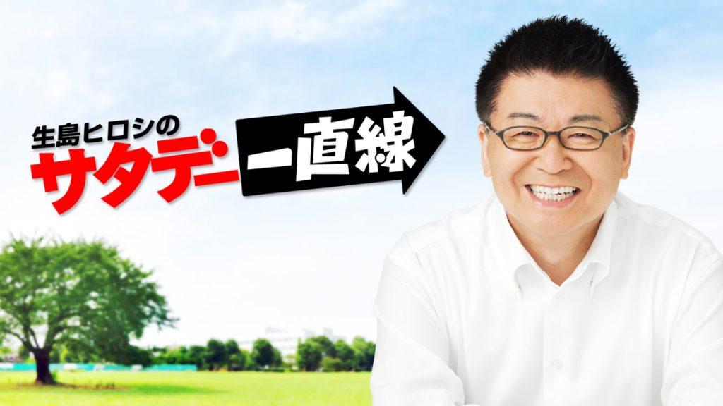 TBSラジオ系『生島ヒロシのサタデー・一直線』