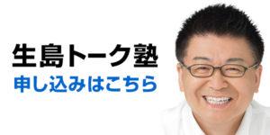 『生島トーク塾』 第一回目 集中スペシャル