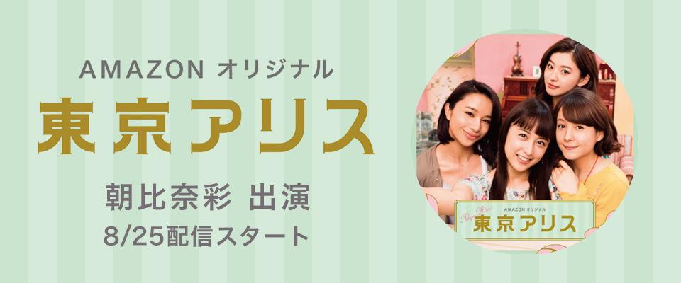 Amazonオリジナル「東京アリス」朝比奈彩 出演 8/25配信スタート