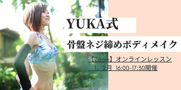 YUKA式絞り出しワークアウト
