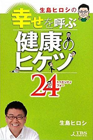 生島ヒロシの幸せを呼ぶ健康のヒケツ 24