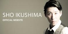 生島翔オフィシャルウェブサイト