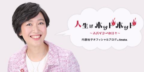 https://ameblo.jp/naito-yuko