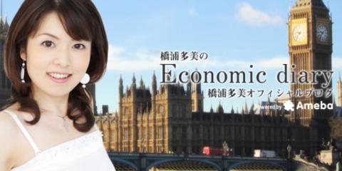 橋浦多美のEconomic diary