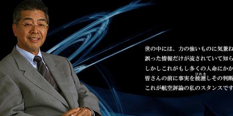 航空評論家『秀島一生』のblog