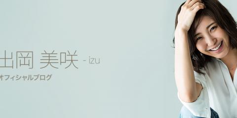 出岡美咲オフィシャルブログ