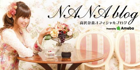 高沢奈苗オフィシャルブログ