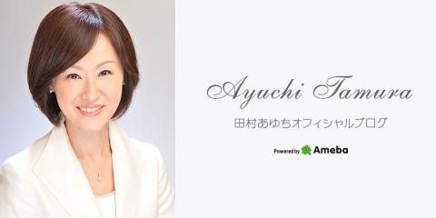 田村あゆちオフィシャルブログ