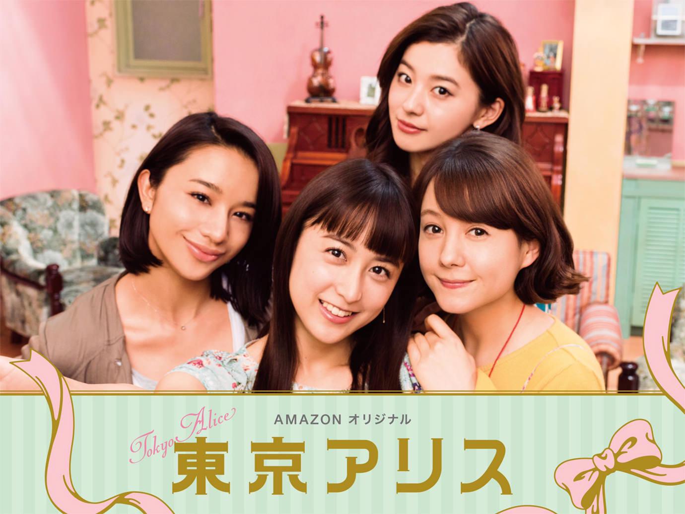 Amazonプライム・ドラマ『東京アリス』8月25日(金)配信スタート 朝比奈彩 出演