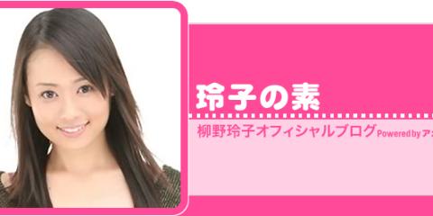 柳野玲子オフィシャルブログ